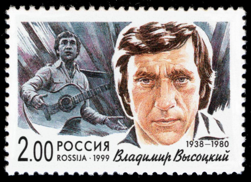 Znaczek pocztowy Rosji, Władimir Wysocki, 1999, 2 rub. (Michel 761, Scott 6547)